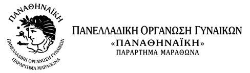 """Πανελλαδική Οργάνωση Γυναικών """"Παναθηναϊκή"""""""